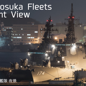 Yokosuka Fleets Night View 横須賀艦隊夜景