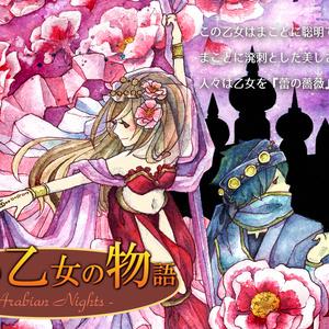 薔薇の乙女の物語
