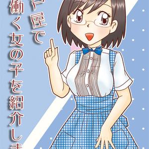神戸屋で働く女の子を紹介します