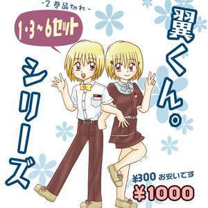 「翼くん。シリーズ」1000円パック