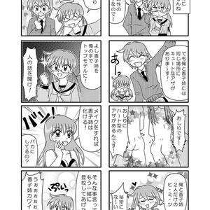 制服妄想日記18-妄想制服図鑑-