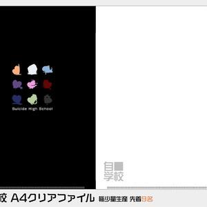 【自■学校】クリアファイル