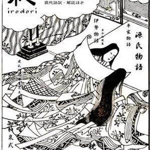 「彩(いろどり)」 吉祥寺 古典を読む会 年報 2014年