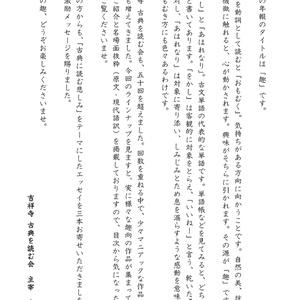 吉祥寺 古典を読む会 年報 2017年「趣」ダウンロード版