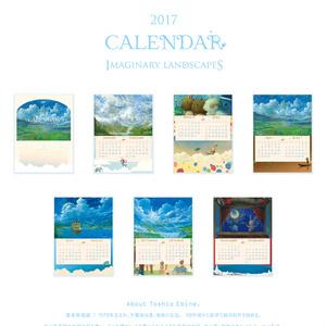 2017年カレンダー : Imaginary Landscapes
