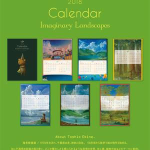 2018年カレンダー : Imaginary Landscapes