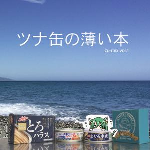 ツナ缶の薄い本 zu-mix vol.1
