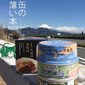 ツナ缶の薄い本 zu-mix vol.2