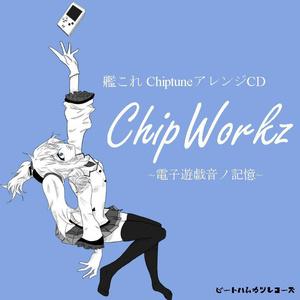 艦これChiptuneアレンジCD Chip Workz ~電子遊戯音ノ記憶~