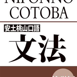 NIFONNO COTOBA