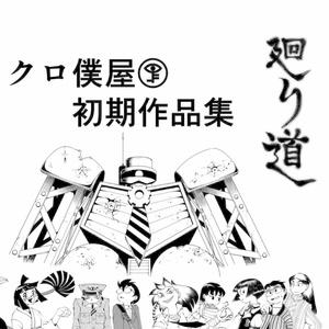 廻り道 クロ僕屋初期作品集 booth仕様