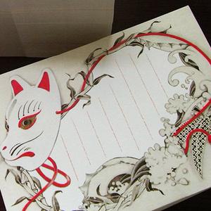 メモ用紙「狐箋」