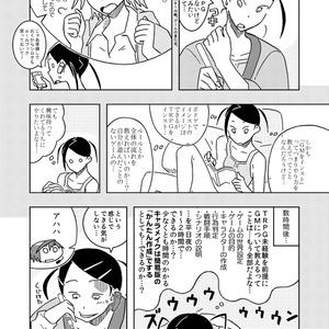 机上の空ごと - TRPGコミック(PDF,JPG版)