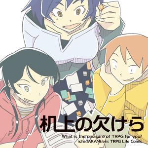 机上の欠けら - TRPGコミック(PDF,JPG版)