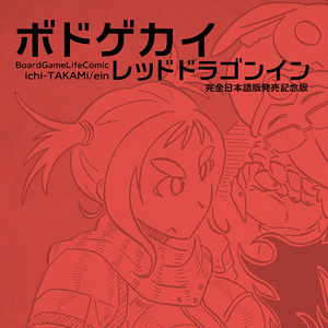 ボドゲカイ:レッドドラゴンイン - ボードゲームコミック(PDF,JPG版)