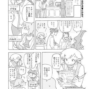 にちようボドゲ会の本 - ボードゲームアンソロジー (JPG,PDF版)