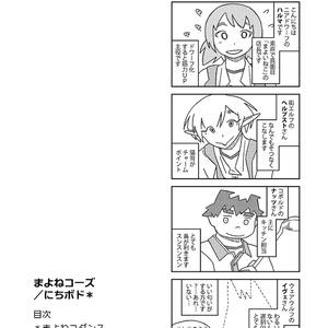 ボドゲファンタジー・まよねコーズ!(2) (JPG,PDF版)