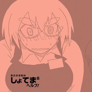しょてま ヘルプ! - 書店員漫画 (JPG版)