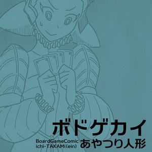ボドゲカイ:あやつり人形 - ボードゲームコミック(JPG版)