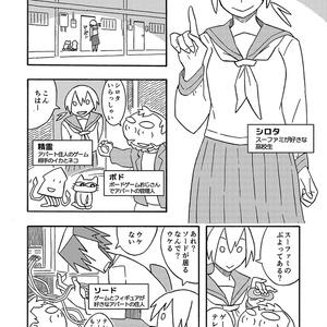 にちボド!- ボードゲームコミック(JPG版)