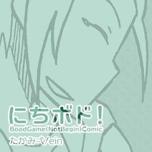 にちボド!!- ボードゲームコミック(JPG版)