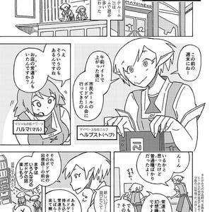 ウィズボード! -ボードゲームアンソロジーコミック- (JPG付き)
