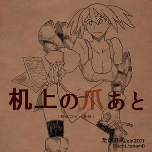 机上の爪あと -TRPGコミック (初版コピー本版のJPG版)
