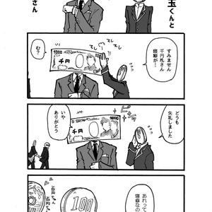 おかねちゃん!①