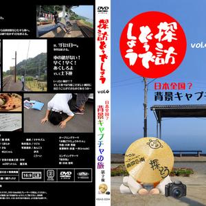 探訪どうでしょう DVD vol.4