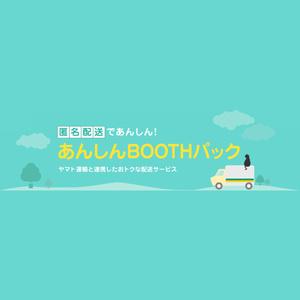 あんしんBOOTHパック(宅急便コンパクト)