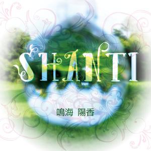 [CD物販] ヒーリングミュージックアルバム「SHANTI」