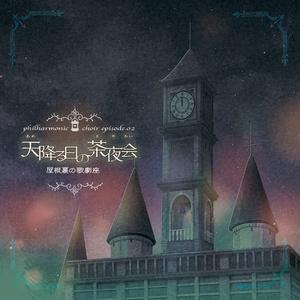 【APOLLO限定】episode02.天降る日の茶夜会
