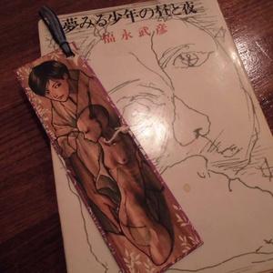 福永武彦作品のオマージュ栞