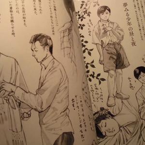 個展「F氏に捧げる」福永武彦作品のオマージュ展 パンフレット