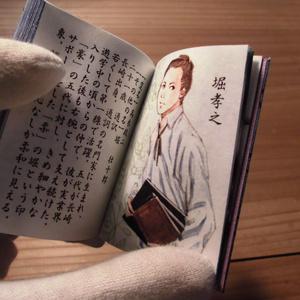 薩摩藩英国留学生人物録 豆本