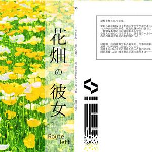 囚われのパルマ 非公式小説 「花畑の彼女」
