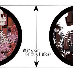 骨と人間のアクリルキーホルダー(ネリネ/ヒガンバナ)