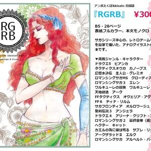 RGRB レトロゲーム落書き本