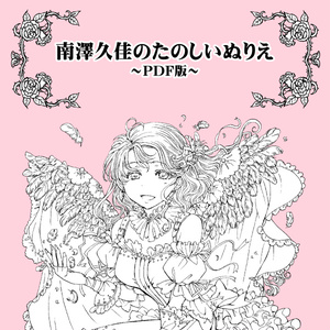 南澤久佳のたのしいぬりえ~PDF版~