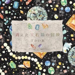 消えた宝石箱の冒険