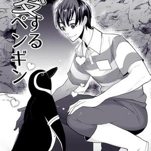 変するペンギン