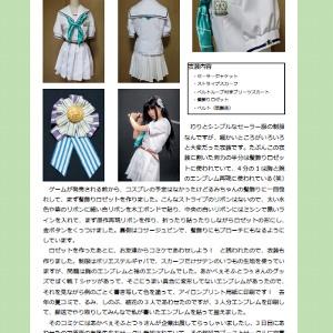 ERG Girls Costume Making Book 美少女ゲーム衣装制作本 ダウンロード版