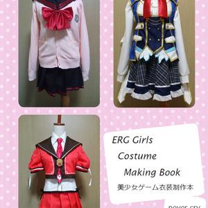 【あこや】ERG Girls Costume Making Book 美少女ゲーム衣装制作本 ダウンロード版