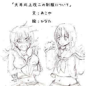 【あこや】大井北上改二の制服について C90無料配布ペーパー