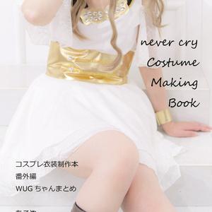 【あこや】never cry Costume Making Book コスプレ衣装制作本 番外編 WUGちゃんまとめ