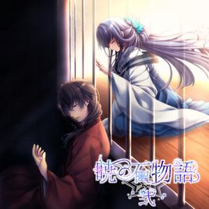 暁の石物語 弐