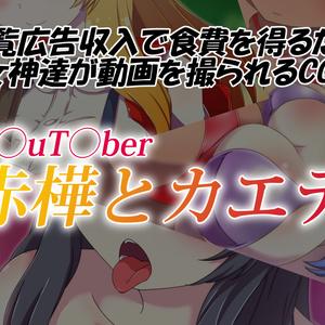 CG集 『y〇ut〇ber 赤樺とカエデ』