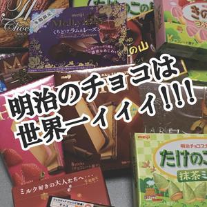 明治のチョコは世界一ィィィ!!!