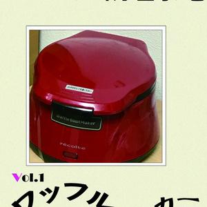 Love 調理家電 Vol.1ワッフルボウルメーカー