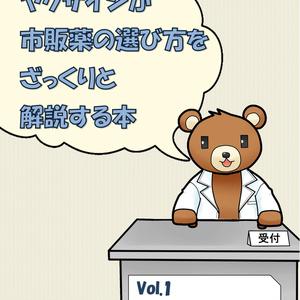 【電子版】ヤクザイシが市販薬の選び方をざっくりと解説する本~Vol.1風邪薬編~